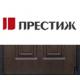 Металлические двери Престиж – это надежная защита Вашего дома