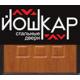 Лучшие металлические входные двери от производителя Йошкар-Ола